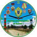 Код 2005. Часы настенные