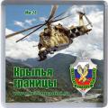 Код 7107. Магнит «Крылья границы» Ми-24, 65х65 мм.