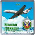 Код 7111. Магнит «Крылья границы» Як-40, 65х65 мм.