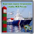 Код 7302. Магнит «Береговая охрана», 65х65 мм.