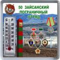 Код 7217. 50 Зайсанский пограничный отряд