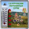 Код 7218. 134 Курчумский пограничный отряд