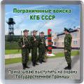 Код 7210_2. Магнит. «Пограничный наряд», 65х65 мм.