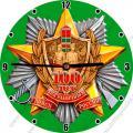 Код 2008. Часы настенные «100 лет пограничных войск» (d=20cv.)
