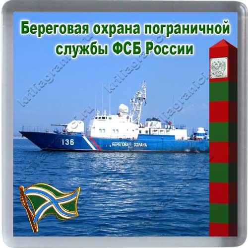 морские пограничники россии фото